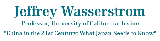 Jeffrey Wasserstrom, Professor, University of California, Irvine - China in the 21st Century: What Japan Needs to Know
